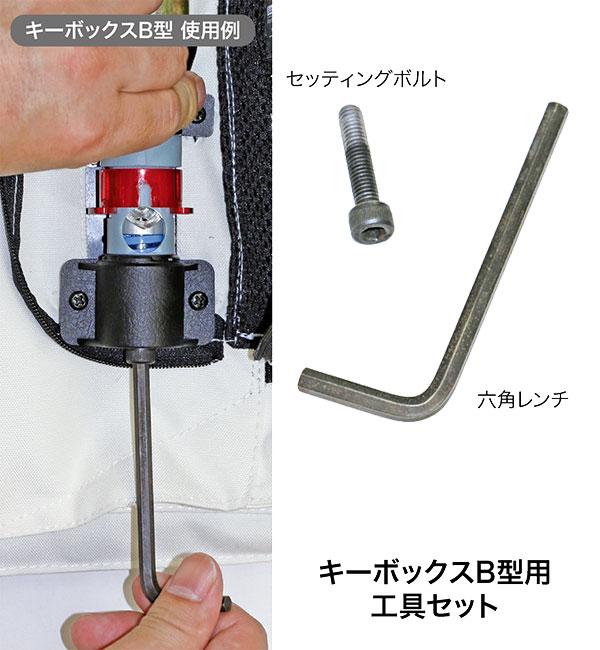 キーボックスB型用 工具セット