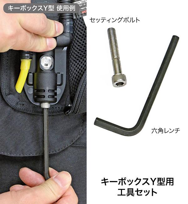 キーボックスY型用 工具セット